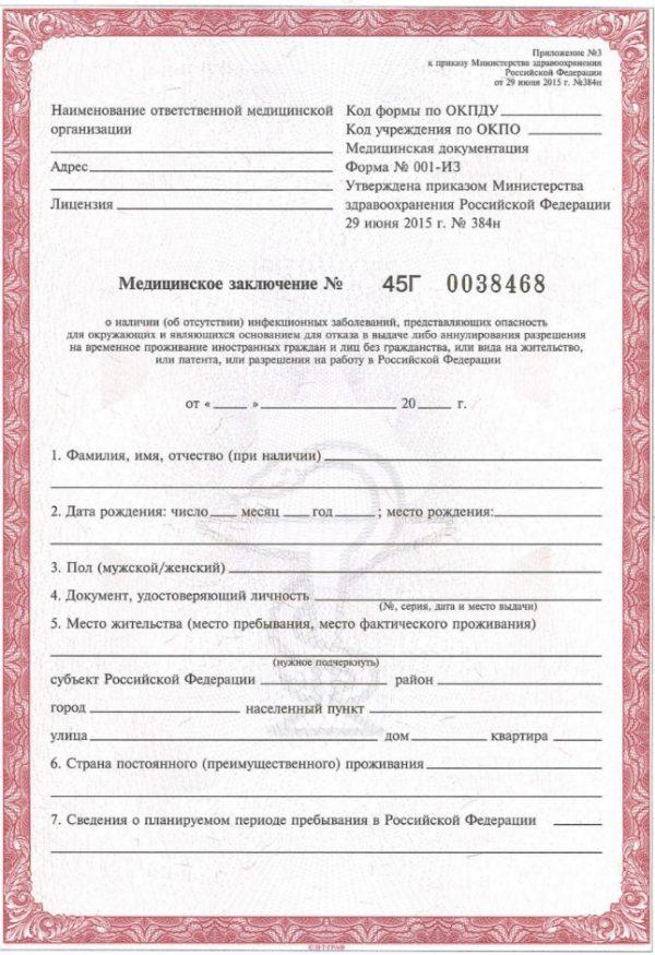 Медкомиссия для иностранцев в россии