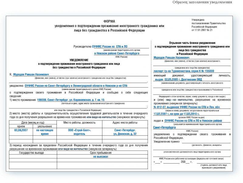 Изображение - Ежегодное уведомление о подтверждении проживания по рвп po-rvp-1-e1540532848592