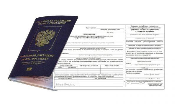 Изображение - Ежегодное уведомление о подтверждении проживания по рвп podtvergdeniya-prozhivaniya-po-vidu-na-gitelstvo-rossii-ejegodnoe-podtvergdenie-vnzh-e1540532946666