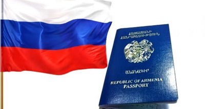 Получить армянское граланство упрощенно
