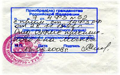 Уфмс балаково получение гражданства ребенку