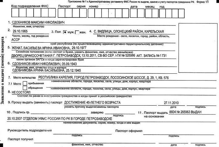 Военный билет при необходимости на замену паспорта 45