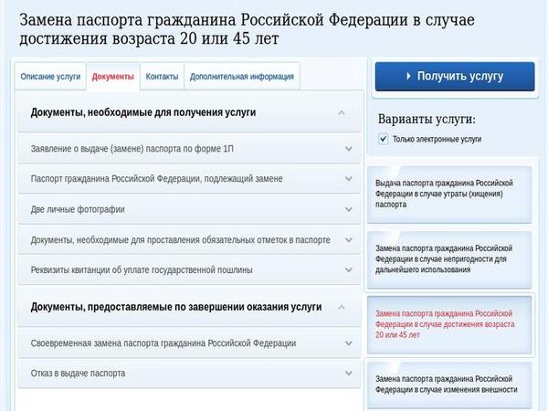 Замена паспорта в 45 лет красноярск