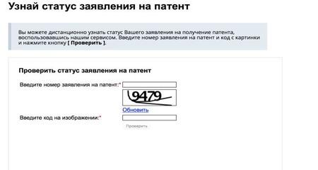 Как узнать готова ли патент на работу в сахарово официальный сайт