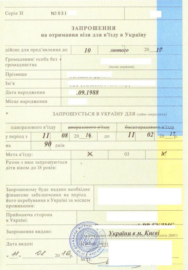 Виселицы дереве, форма приглашения в украину для россиян