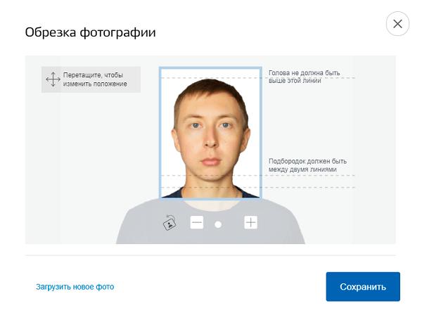 Как сделать фото для для gosuslugi.ru - Картинки …