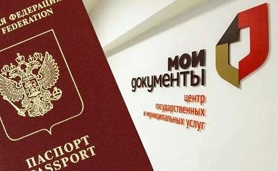 Оформление загранпаспорта через мфц отпечатки