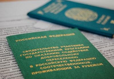 Документы на подъемные по программе переселения соотечественников 2021