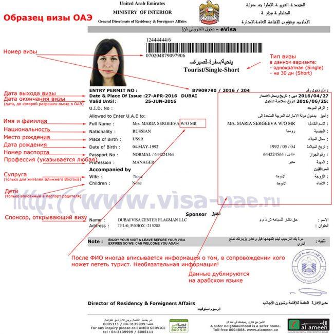 Нужна ли виза в Дубай для россиян в 2020 году