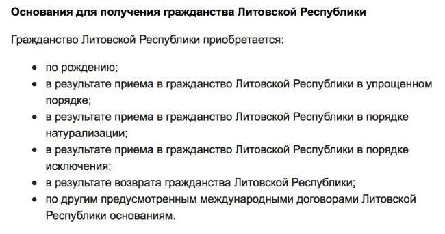 Как получить гражданство литвы для россиян