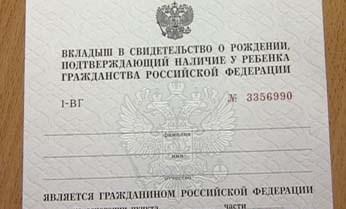 Упрощенное получение гражданства высококвалифицированным специалистам