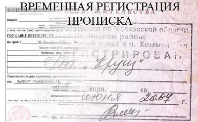 На что имеет права временная регистрация граждан временная регистрация граждан украины в россии 2019